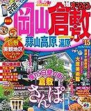 まっぷる 岡山・倉敷 蒜山高原 湯原 '15 (まっぷるマガジン)