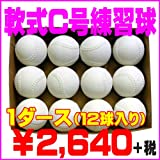 軟式 野球 ボール C号 練習球 スリケン 検定落ち 1ダース/12個入り Training-rubber-C