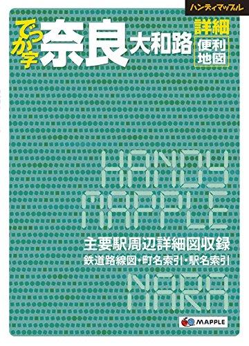 ハンディマップル でっか字 奈良大和路詳細便利地図