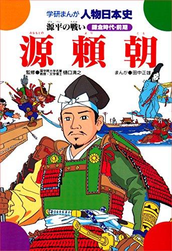 学研まんが人物日本史 源頼朝 源平の戦い 【Kindle版】