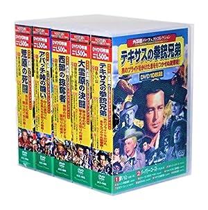 西部劇 パーフェクトコレクションDVD50枚組(収納ケース付)セット 5