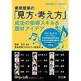 音楽授業の「見方・考え方」 成功の指導スキル&題材アイデア (音楽科授業サポートBOOKS)