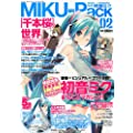 MIKU-Pack (ミクパック) 02 music&artworks feat. 初音ミク 2013年 07月号 [雑誌]