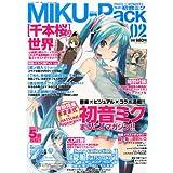 MIKU-Pack (ミクパック) 02 music&artworks feat. 初音ミク 2013年 07月号 [雑誌]