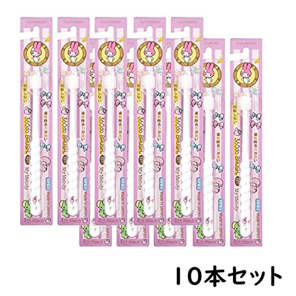 失われた教室瞑想的360度歯ブラシ 360do BRUSH たんぽぽの種キッズ マイメロディ (10本)