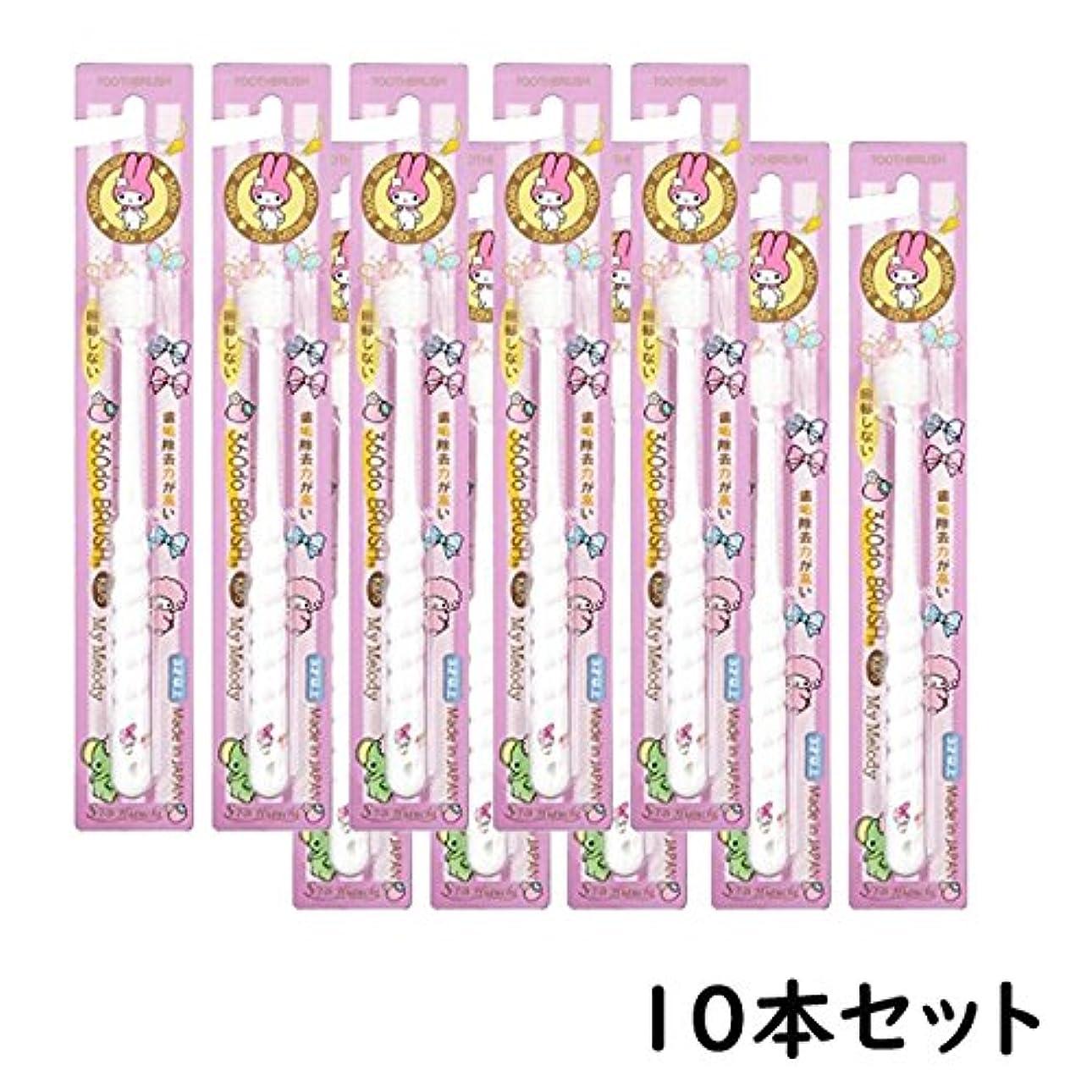 反発するメッシュプリーツ360度歯ブラシ 360do BRUSH たんぽぽの種キッズ マイメロディ (10本)