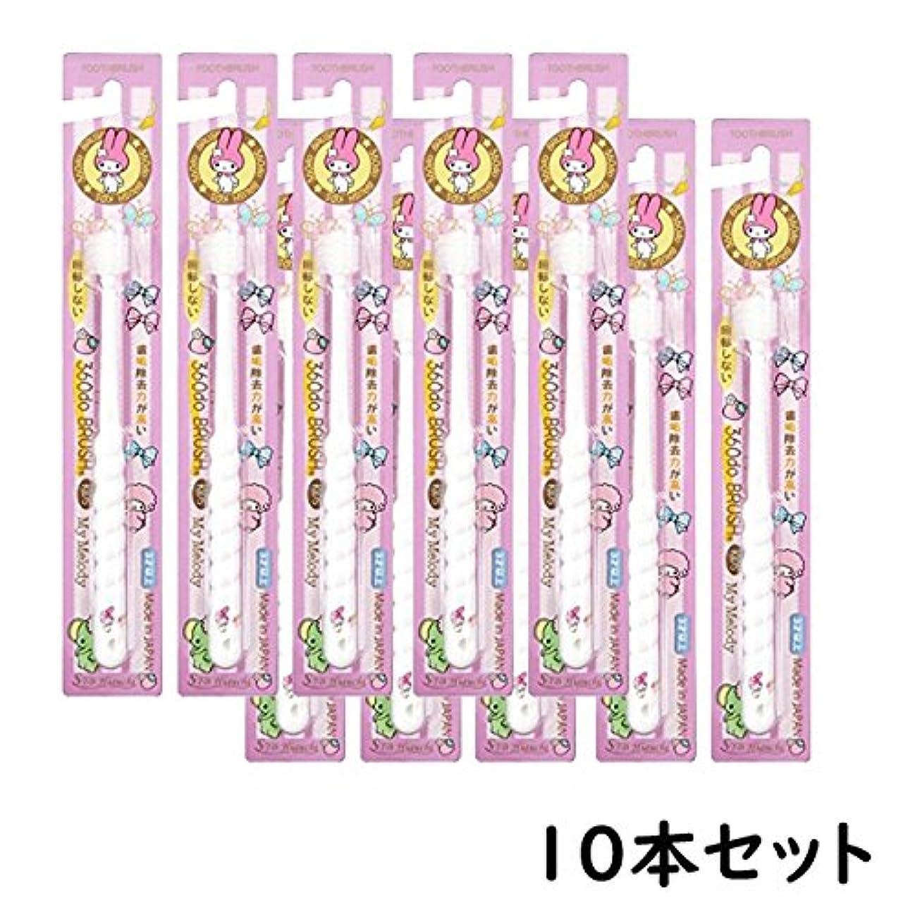 幅シャワー実質的360度歯ブラシ 360do BRUSH たんぽぽの種キッズ マイメロディ (10本)