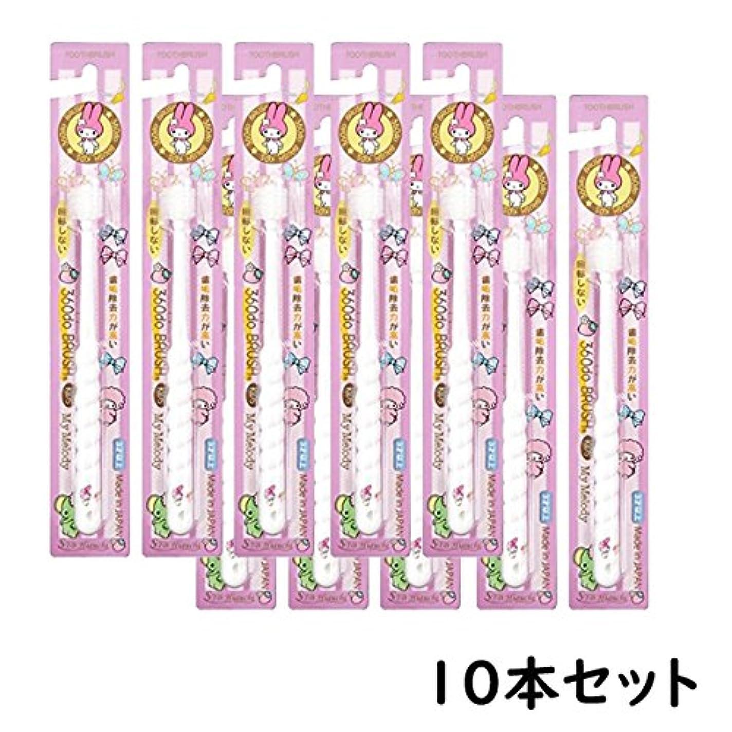 証拠ビジュアルディスク360度歯ブラシ 360do BRUSH たんぽぽの種キッズ マイメロディ (10本)