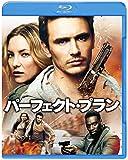 パーフェクト・プラン[Blu-ray/ブルーレイ]