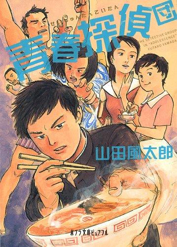 青春探偵団 (ポプラ文庫ピュアフル)