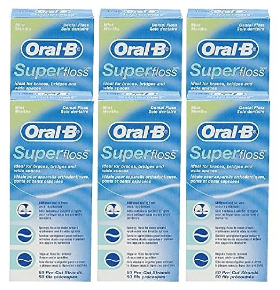 未使用計算可能緩むオーラルB スーパーフロス ミント Oral-B Super floss 50本 × 6個