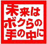 DRAMADA-J「未来はボクらの手の中に」[DVD]