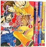 Dear Girl?Stories? 響 コミック 全4巻完結セット (シルフコミックス)