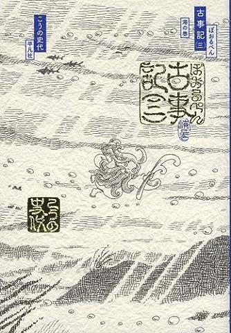 ぼうるぺん古事記 1-3巻セット