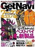GetNavi 2019年1月号 [雑誌]