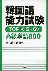 韓国語能力試験 TOPIK 5・6級 高級単語800 ([テキスト])