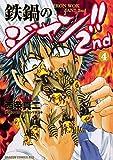 鉄鍋のジャン!!2nd 4 (ドラゴンコミックスエイジ さ 10-2-4)