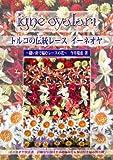 トルコの伝統レース イーネオヤ ~縫い針で編むレースの花~ (茜屋トルコ手工芸シリーズ)