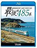 最後の485系 臨時快速8621M 糸魚川~直江津~新潟 【Blu-ray Disc】