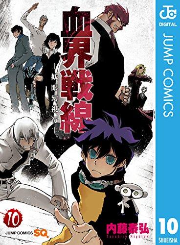 血界戦線―妖眼幻視行― 10 (ジャンプコミックスDIGITAL)の詳細を見る