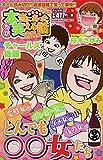 ちび本当にあった笑える話ガールズコレクション 40 (ぶんか社コミックス)