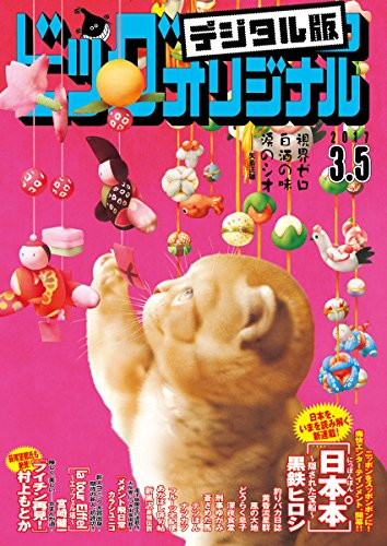 ビッグコミックオリジナル 2017年5号(2017年2月20日発売) [雑誌]