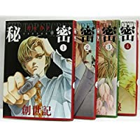 秘密 -トップシークレット- season0 コミックセット (花とゆめCOMICSスペシャル) [マーケットプレイスセット]