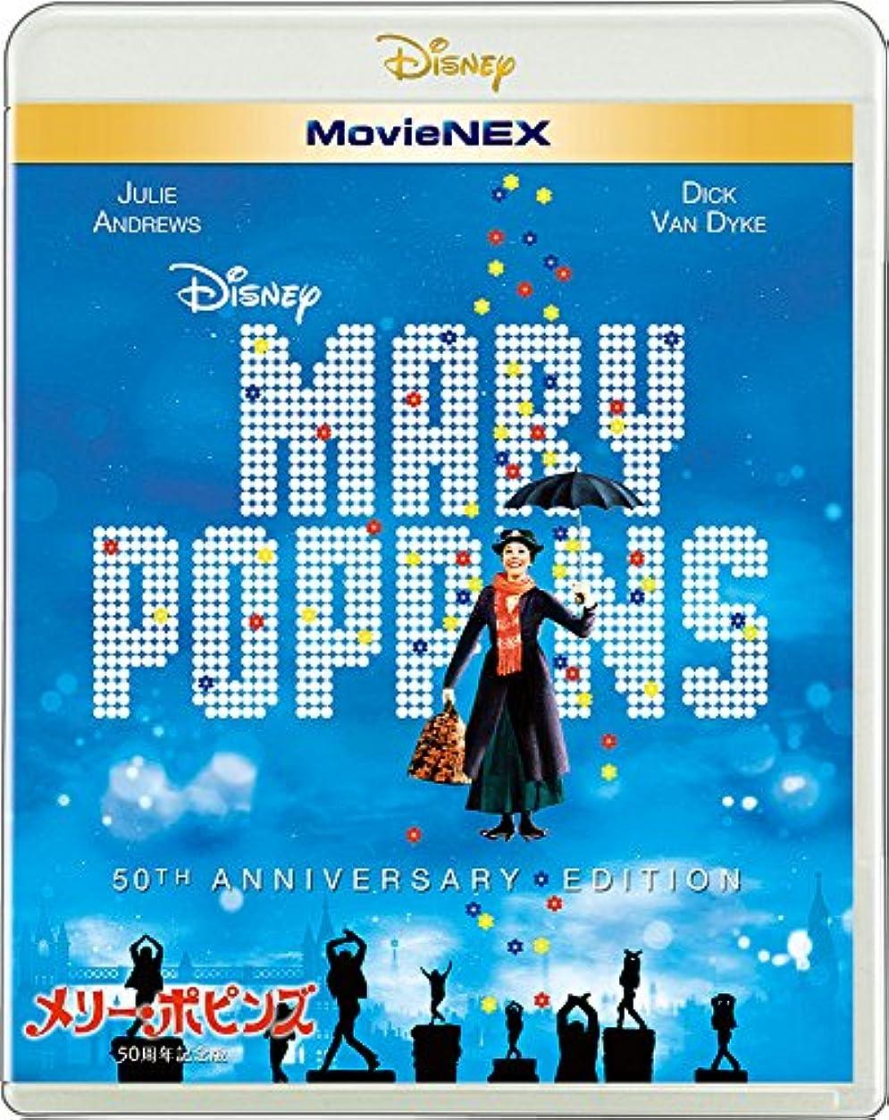 知っているに立ち寄る湖マニアックメリー?ポピンズ 50周年記念版 MovieNEX