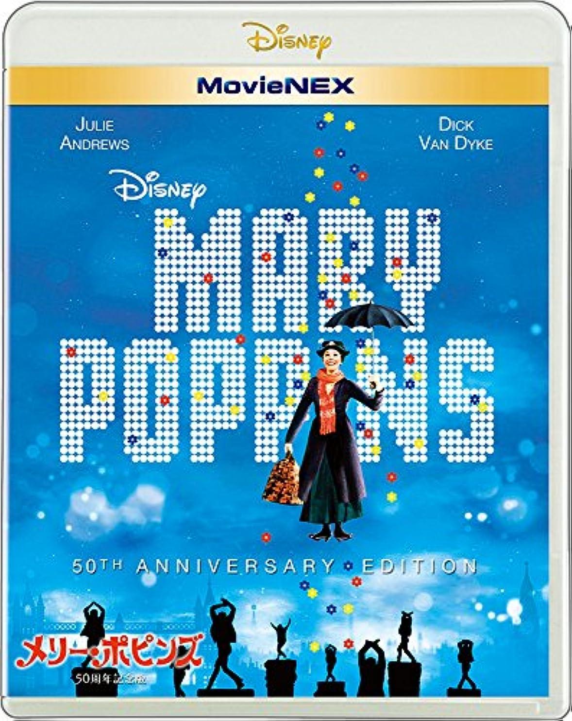 解体する吸収剤民族主義メリー?ポピンズ 50周年記念版 MovieNEX