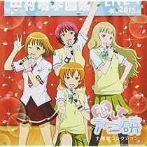 恋してアニ研 主題歌コレクション(初回限定盤)(DVD付)