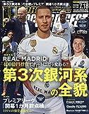 ワールドサッカーダイジェスト 2019年 7/18 号 [雑誌]