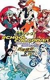 <戯言シリーズ>スクールカレンダー 2006~2007 (講談社ノベルス キャラクター)