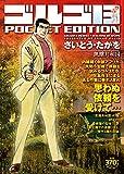 ゴルゴ13 飢餓共和国 (SPコミックス POCKET EDITION)