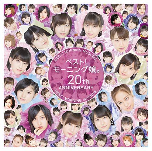 ベスト!モーニング娘。20th Anniversary【通常盤】