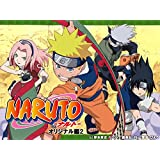 NARUTO-ナルト- オリジナル(2) 陰謀編