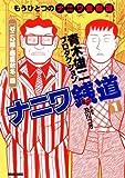 ナニワ銭道(1)「ゼニの道・春夏秋冬」篇 (TOKUMA COMICS)