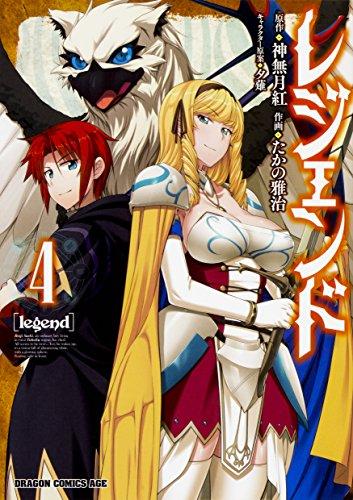 レジェンド 4 (ドラゴンコミックスエイジ た 4-2-4)