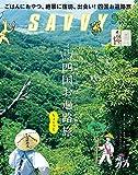 SAVVY(サヴィ)2017年09月号[雑誌]