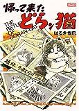 帰って来たどらン猫 (アクションコミックス)