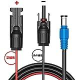 バージョンアップ版 MC-4 ソーラーコネクタる to 8mm ポート ソーラーパネル 変換アダプター 充電ケーブルを 対応 MC-4 回す DC8.0mm for GZ、 S社 S200 1200 J社 200 400 700 ポータブル電源(公頭-負極, 母頭-正極)