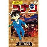 名探偵コナン(95) (少年サンデーコミックス)
