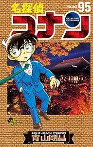 名探偵コナン 95巻 表紙画像