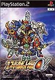 第2次スーパーロボット大戦α(通常版)