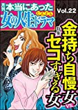 本当にあった女の人生ドラマ Vol.22 金持ち自慢女VS.セコすぎる女 [雑誌]