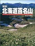 新版 北海道百名山