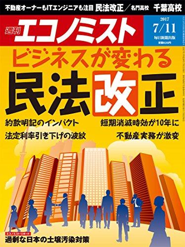 週刊エコノミスト 2017年07月11日号の書影