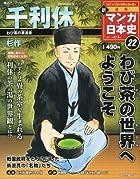 新マンガ日本史 22号