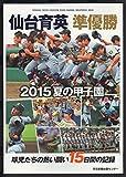 仙台育英準優勝―2015夏の甲子園