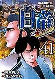 白竜-LEGEND- 41