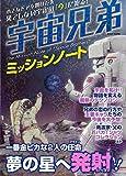 宇宙兄弟ミッションノート (英和MOOK)